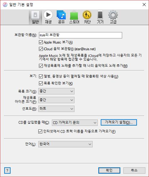 iTunes setting window