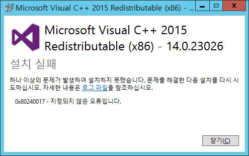 vc2015redist error